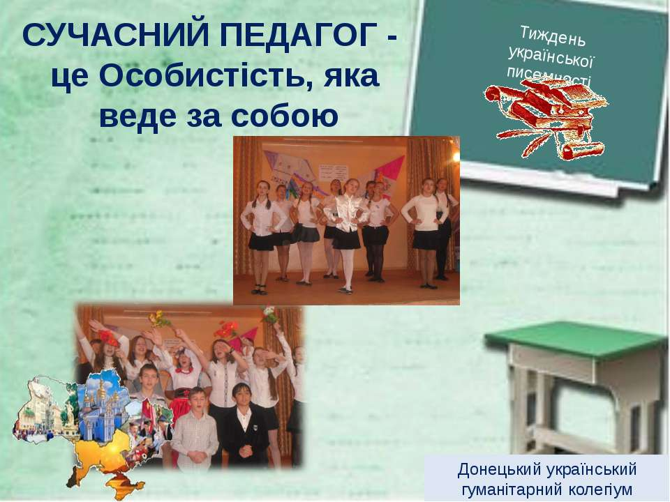 Донецький український гуманітарний колегіум Тиждень української писемності СУ...