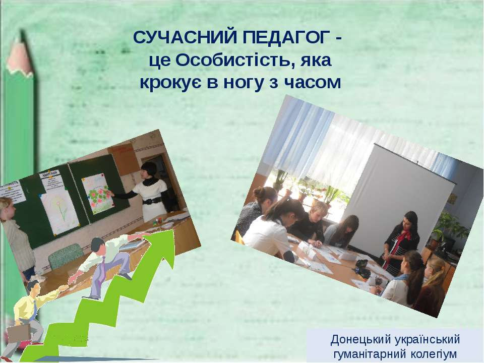 СУЧАСНИЙ ПЕДАГОГ - це Особистість, яка крокує в ногу з часом Донецький україн...