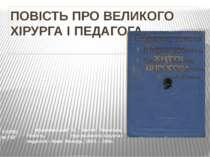 ПОВІСТЬ ПРО ВЕЛИКОГО ХІРУРГА І ПЕДАГОГА Могилевський Б. Життя Пирогова. Повіс...