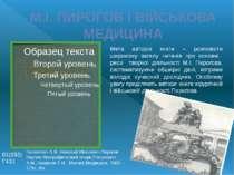 М.І. ПИРОГОВ І ВІЙСЬКОВА МЕДИЦИНА 61(092) Г431 Геселевич А.М. Николай Иванови...