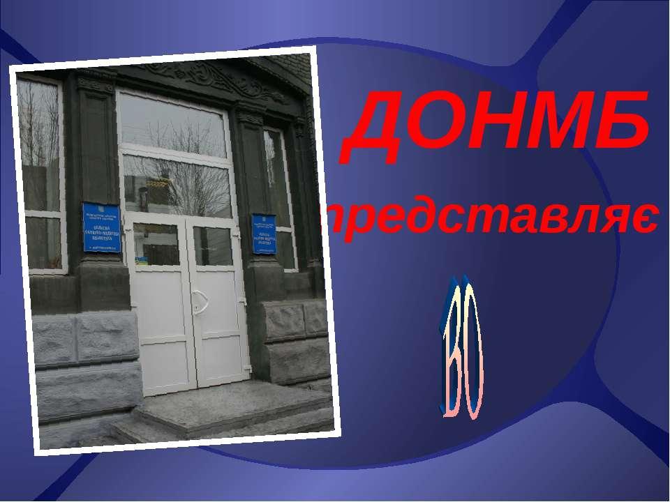 ДОНМБ представляє
