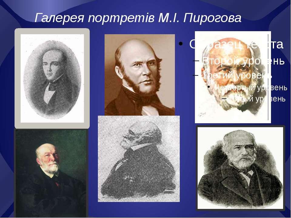 Галерея портретів М.І. Пирогова