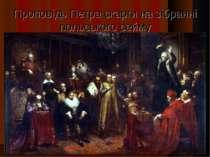 Проповідь Петра скарги на зібранні польського сейму