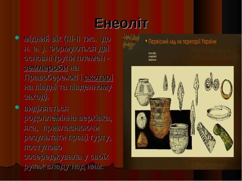 Енеоліт мідний вік (III-II тис. до н. е. ). Формуються дві основні групи плем...
