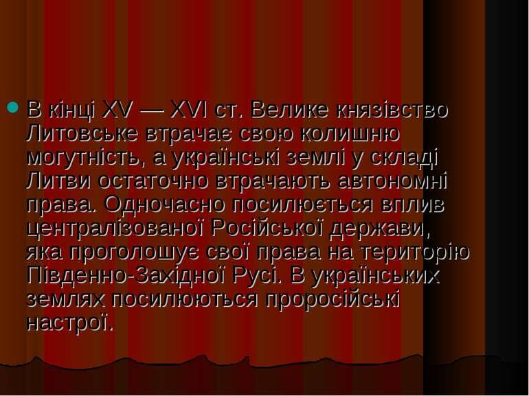В кінці XV — XVI ст. Велике князівство Литовське втрачає свою колишню могутні...