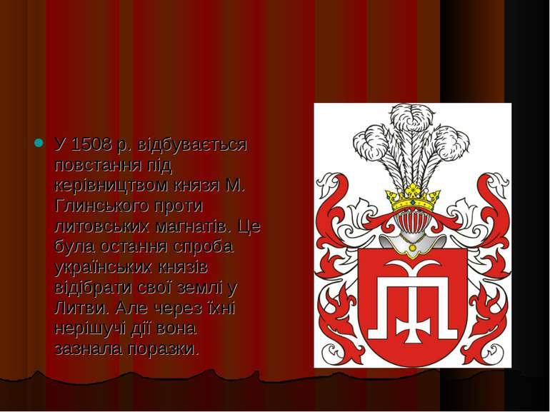 У 1508 р. відбувається повстання під керівництвом князя М. Глинського проти л...
