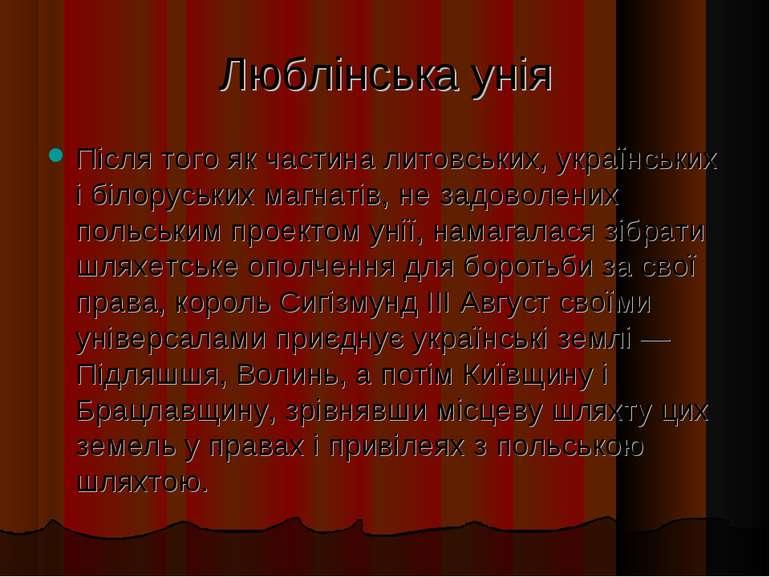 Люблінська унія Після того як частина литовських, українських і білоруських м...