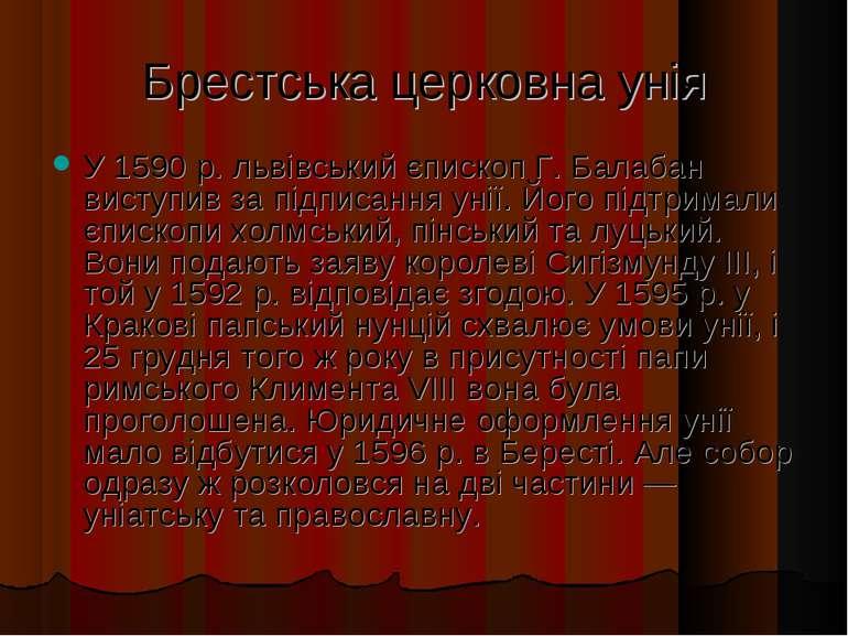 Брестська церковна унія У 1590 р. львівський єпископ Г. Балабан виступив за п...