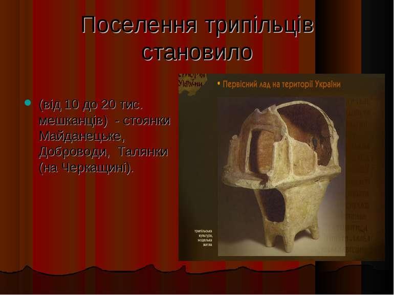 Поселення трипільців становило (від 10 до 20 тис. мешканців) - стоянки Майдан...