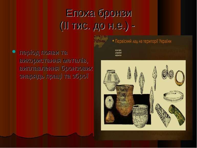 Епоха бронзи (II тис. до н.е.) - період появи та використання металів, виплав...
