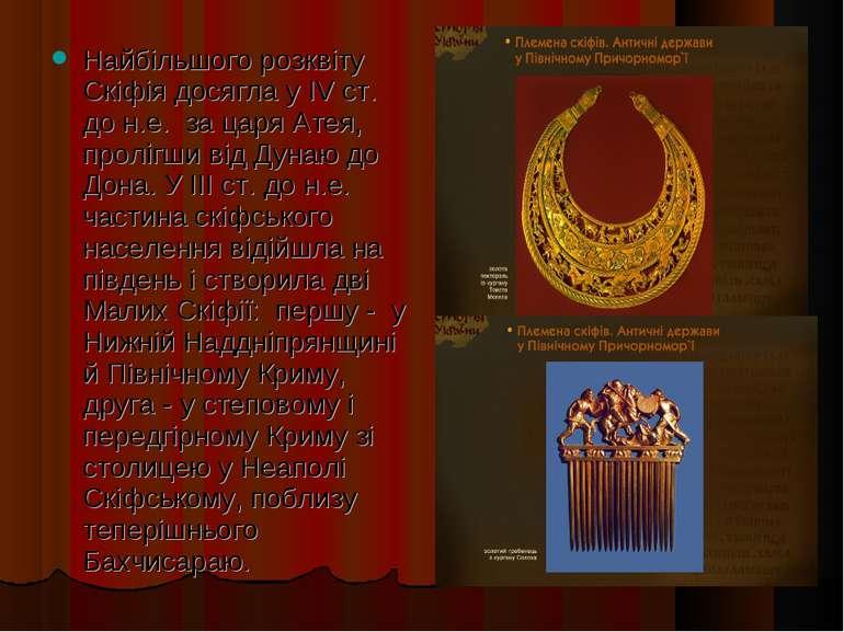 Найбільшого розквіту Скіфія досягла у IV ст. до н.е. за царя Атея, пролігши в...