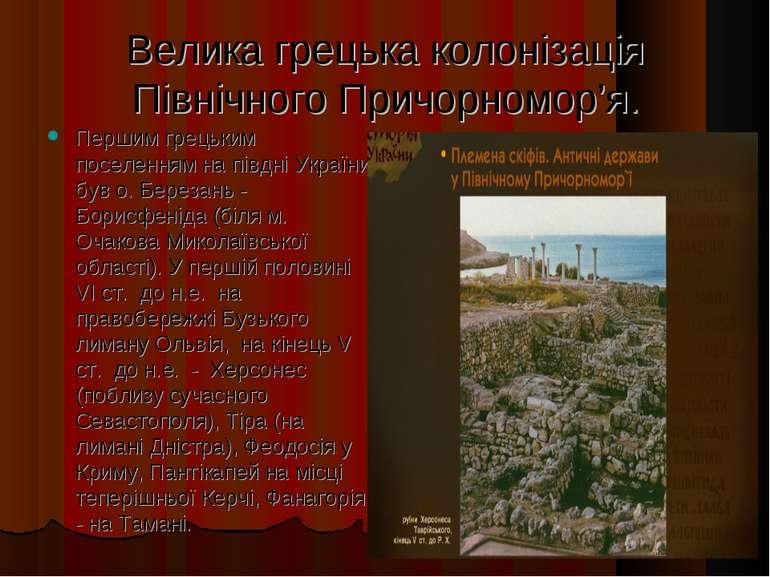 Велика грецька колонізація Північного Причорномор'я. Першим грецьким поселенн...