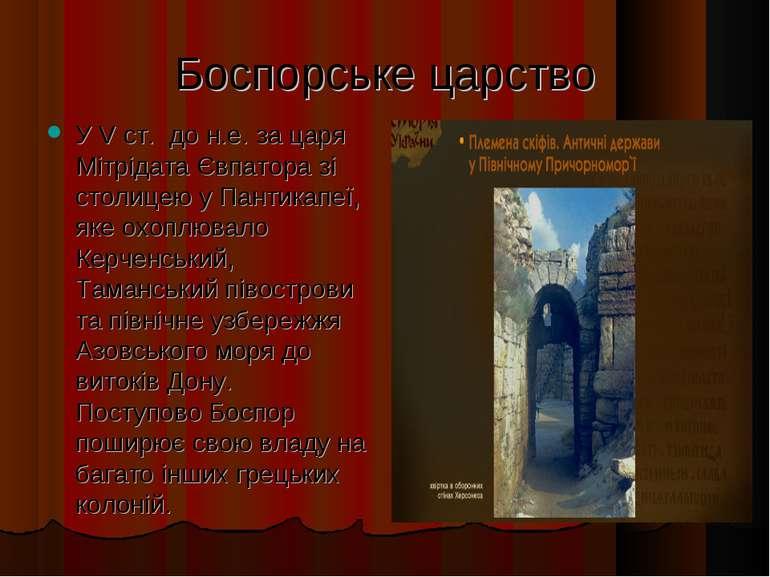 Боспорське царство У V ст. до н.е. за царя Мітрідата Євпатора зі столицею у П...