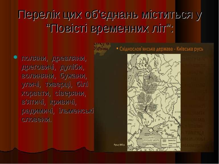 """Перелік цих об'єднань міститься у """"Повісті временних літ"""": поляни, древляни, ..."""