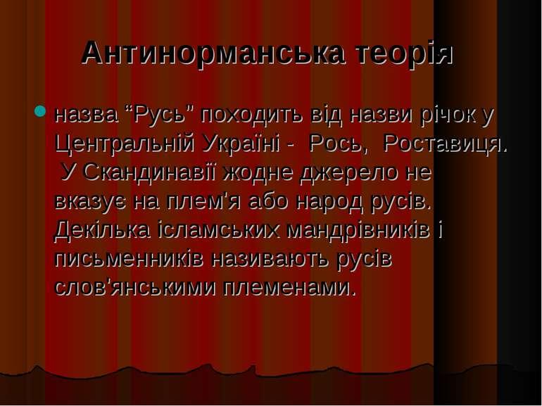 """Антинорманська теорія назва """"Русь"""" походить від назви річок у Центральній Укр..."""