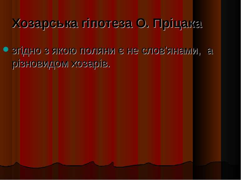 Хозарська гіпотеза О. Пріцака згідно з якою поляни є не слов'янами, а різнови...