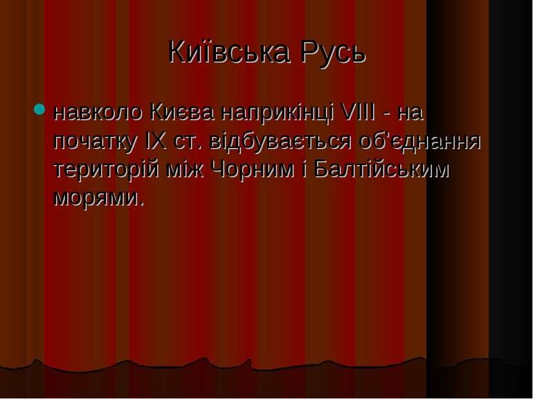 Київська Русь навколо Києва наприкінці VІІІ - на початку ІХ ст. відбувається ...