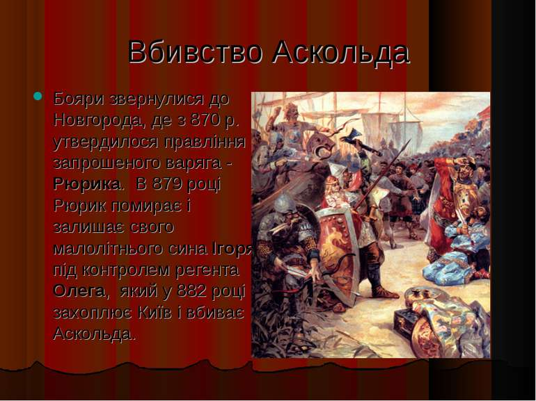 Вбивство Аскольда Бояри звернулися до Новгорода, де з 870 р. утвердилося прав...
