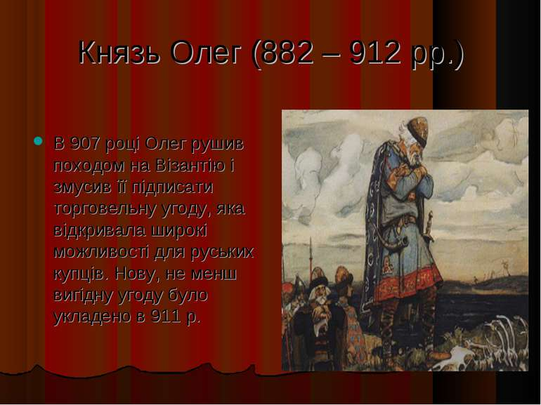 Князь Олег (882 – 912 рр.) В 907 році Олег рушив походом на Візантію і змусив...