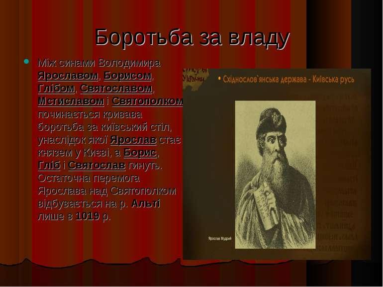Боротьба за владу Між синами Володимира Ярославом, Борисом, Глібом, Святослав...