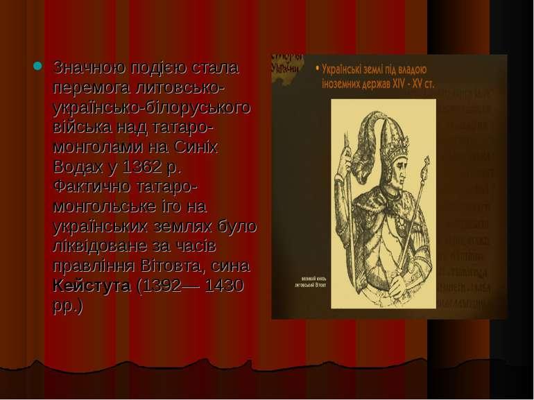 Значною подією стала перемога литовсько-українсько-білоруського війська над т...