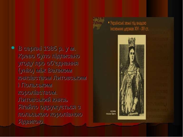 В серпні 1385 р. у м. Крево було підписано угоду про об'єднання (унію) між Ве...