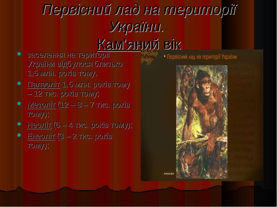 Первісний лад на території України. Кам'яний вік заселення на території Украї...