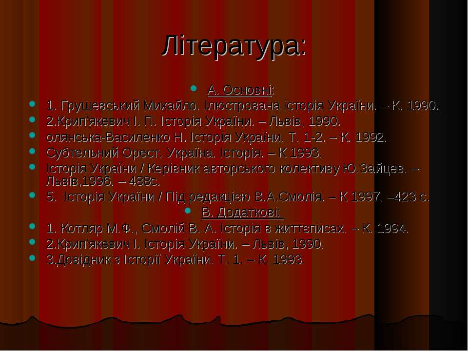Література: А. Основні: 1. Грушевський Михайло. Ілюстрована історія України. ...