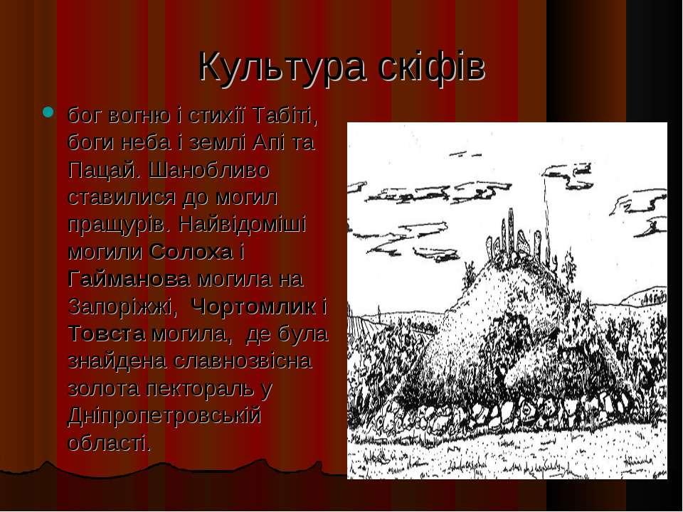 Культура скіфів бог вoгню і стихії Табіті, боги неба і землі Апі та Пацай. Ша...