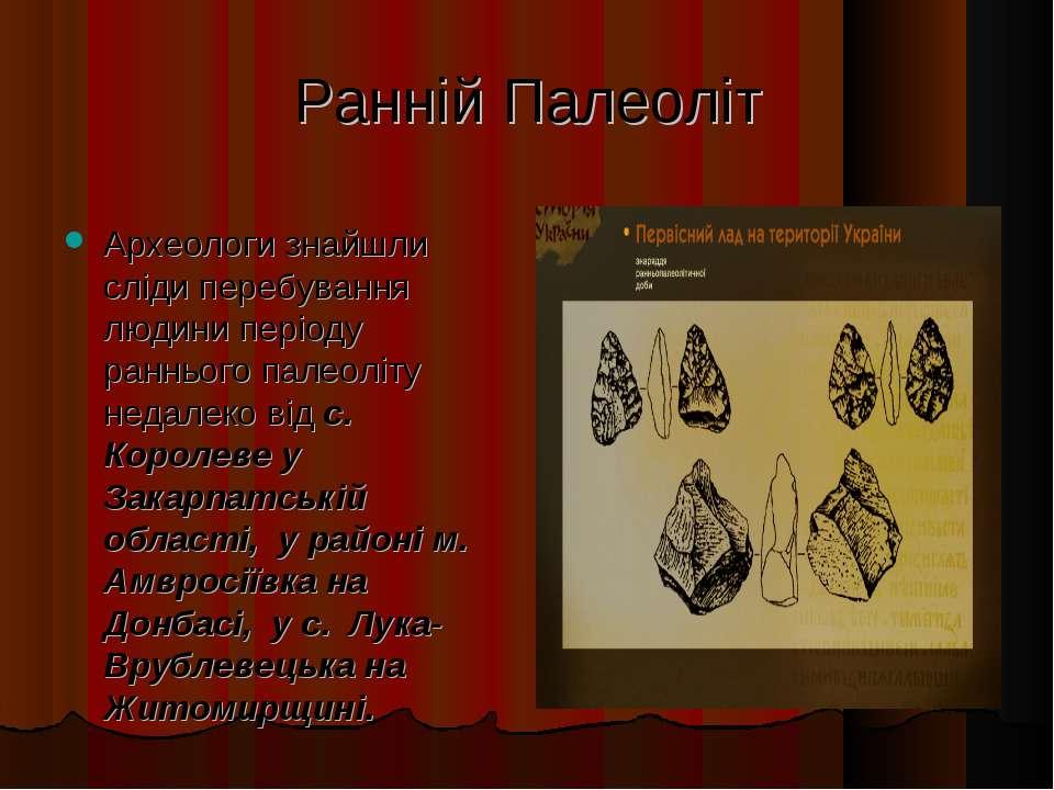 Ранній Палеоліт Археологи знайшли сліди перебування людини періоду раннього п...