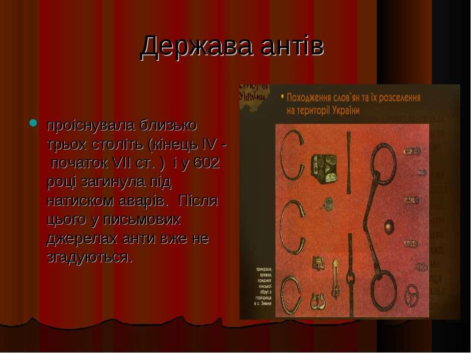 Держава антів проіснувала близько трьох століть (кінець IV - початок VII ст. ...
