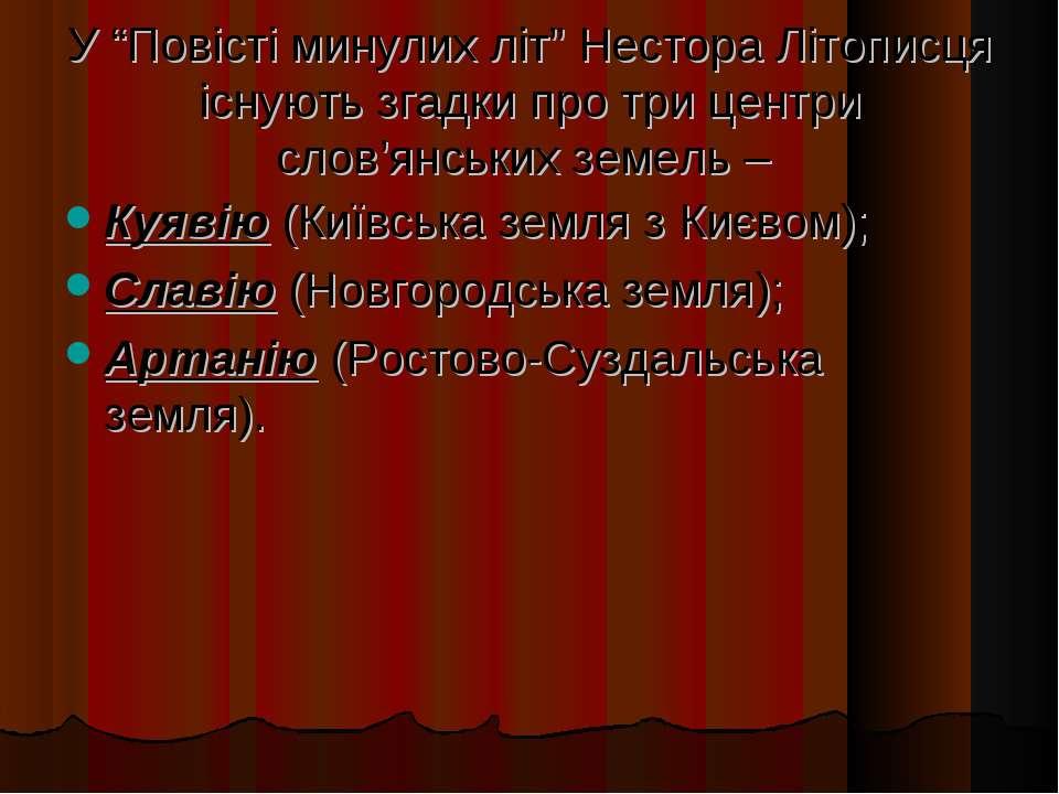 """У """"Повісті минулих літ"""" Нестора Літописця існують згадки про три центри слов'..."""