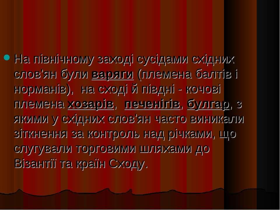 На північному заході сусідами східних слов'ян були варяги (племена балтів і н...