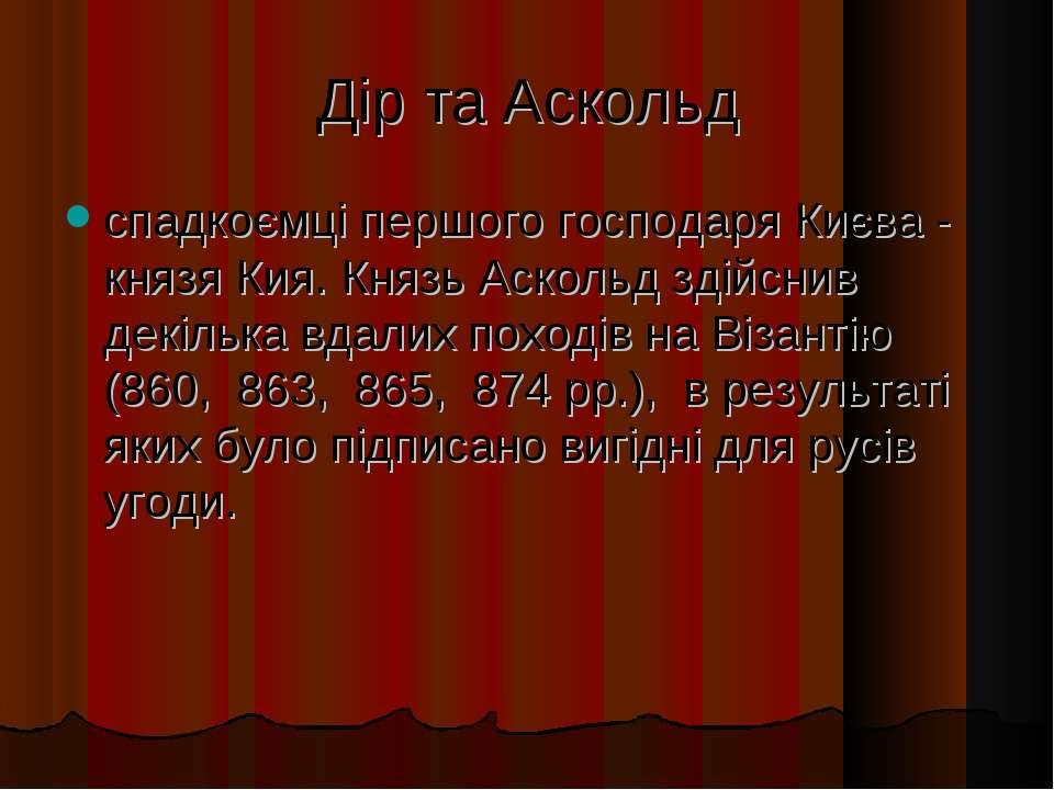 Дір та Аскольд спадкоємці першого господаря Києва - князя Кия. Князь Аскольд ...