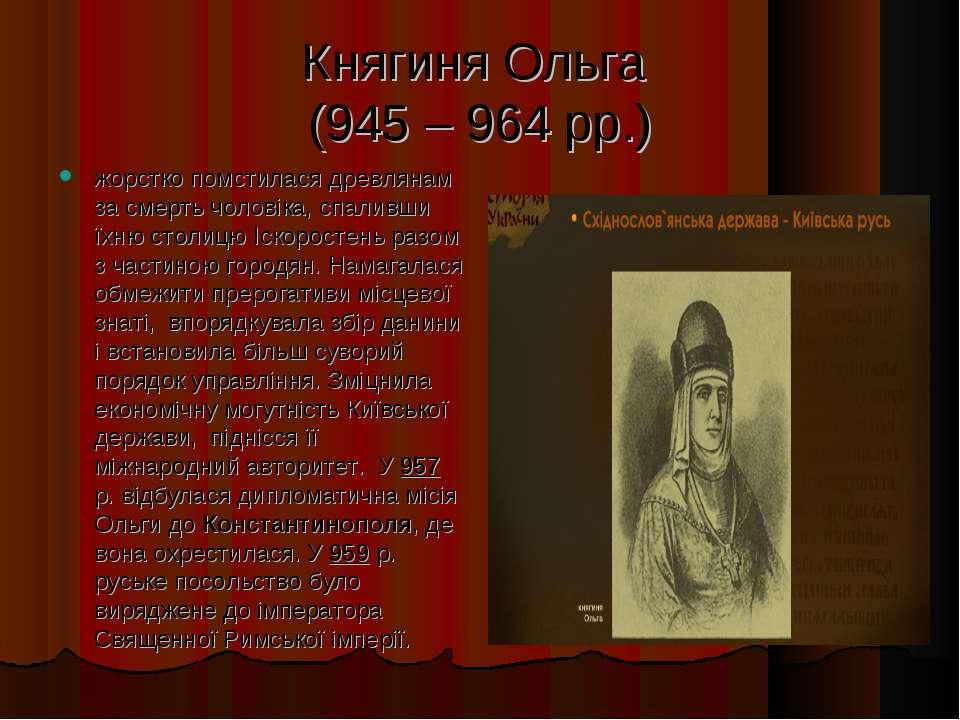 Княгиня Ольга (945 – 964 рр.) жорстко помстилася древлянам за смерть чоловіка...