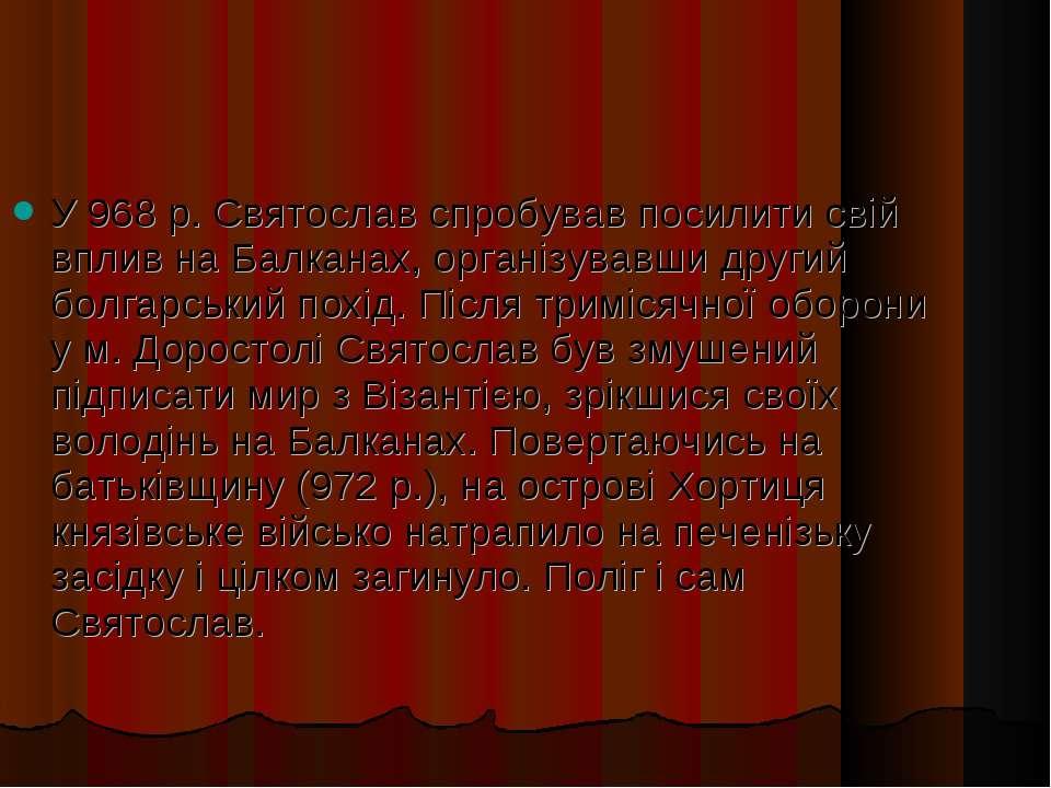 У 968 р. Святослав спробував посилити свій вплив на Балканах, організувавши д...