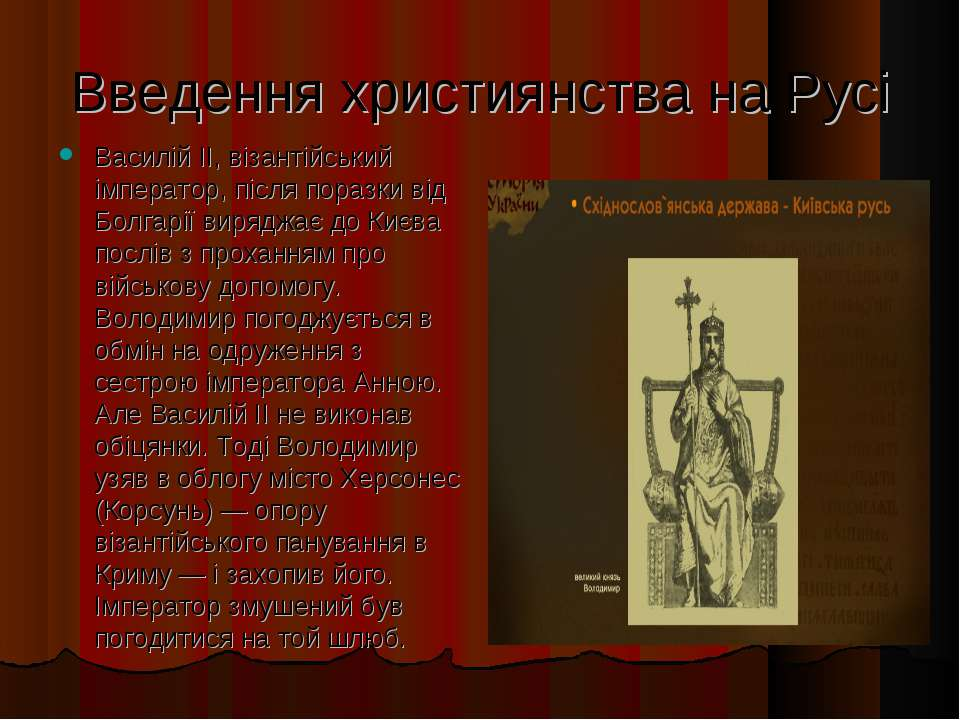 Введення християнства на Русі Василій II, візантійський імператор, після пора...