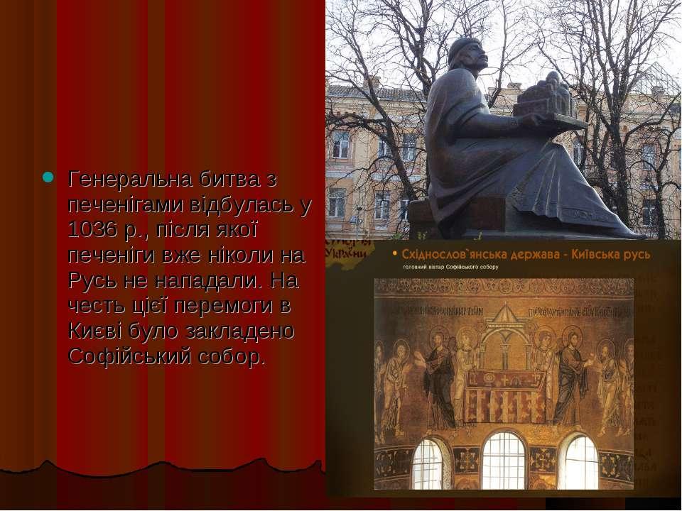 Генеральна битва з печенігами відбулась у 1036 р., після якої печеніги вже ні...