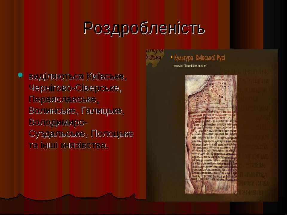 Роздробленість виділяються Київське, Чернігово-Сіверське, Переяславське, Воли...