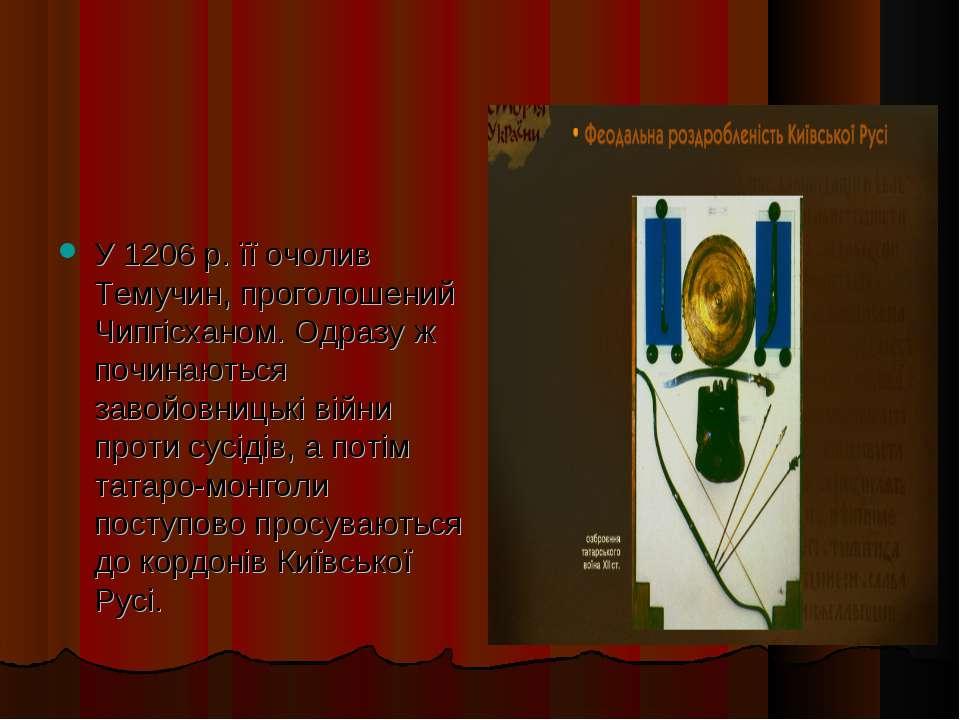 У 1206 р. її очолив Темучин, проголошений Чипгісханом. Одразу ж починаються з...