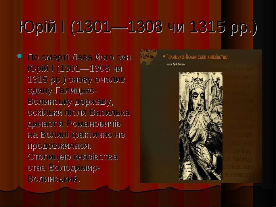 Юрій І (1301—1308 чи 1315 рр.) По смерті Лева його син Юрій І (1301—1308 чи 1...