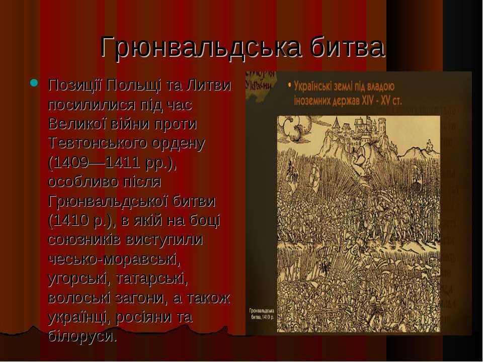 Грюнвальдська битва Позиції Польщі та Литви посилилися під час Великої війни ...