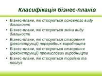 Класифікація бізнес-планів Бізнес-плани, які стосуються основного виду діяльн...