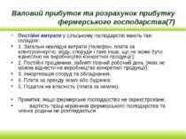 Валовий прибуток та розрахунок прибутку фермерського господарства(7) Постійні...