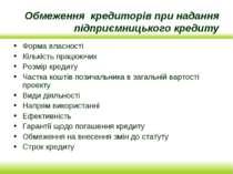 Обмеження кредиторів при надання підприємницького кредиту Форма власності Кіл...
