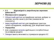 ЗЕРНОВІ (6) 2.1. Відповідність виробництва зернових вимогам КС Ймовірна мета ...