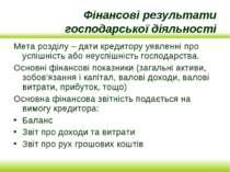 Фінансові результати господарської діяльності Мета розділу – дати кредитору у...