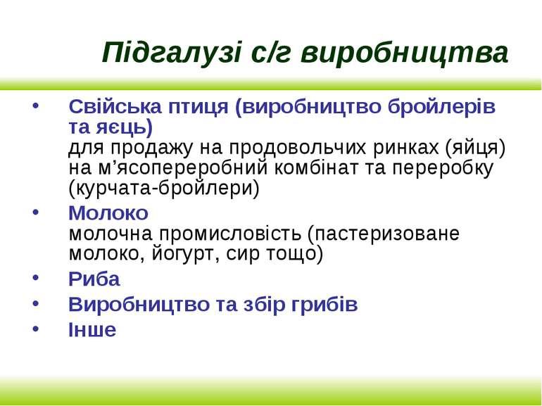 Підгалузі с/г виробництва Свійська птиця (виробництво бройлерів та яєць) для ...
