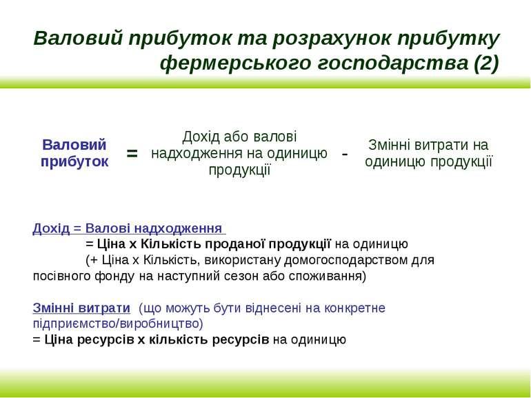 Валовий прибуток та розрахунок прибутку фермерського господарства (2) Дохід =...