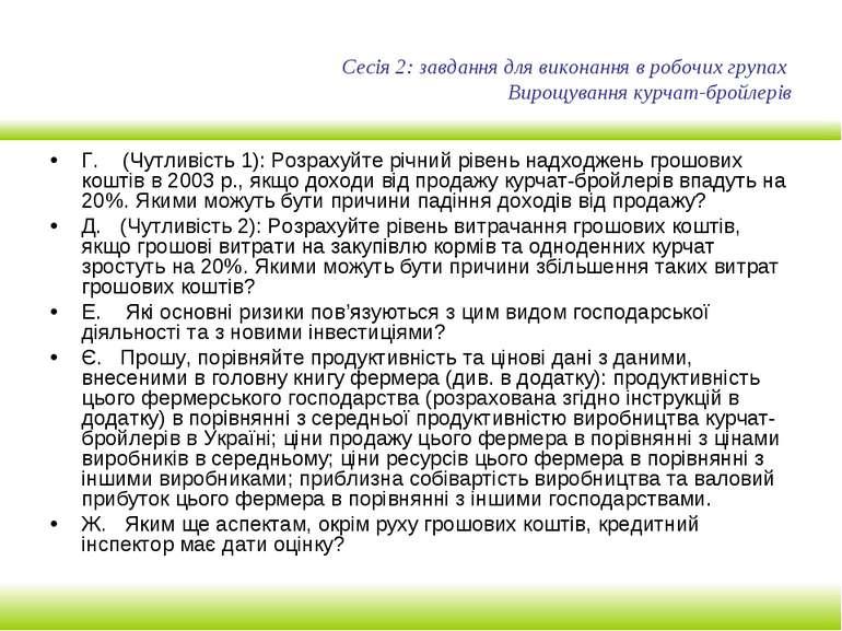 Сесія 2: завдання для виконання в робочих групах Вирощування курчат-бройлерів...